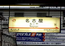 名古屋の駅