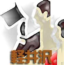 軽井沢のイメージ
