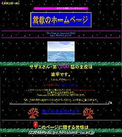 1999年のサイト